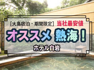 【熱海発着】オススメ!ホテル白岩宿泊ツアー