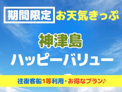往復往復1等席利用!お天気きっぷ☆神津島ハッピーバリュー