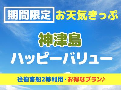 往復客船2等席利用!お天気きっぷ☆神津島ハッピーバリュー