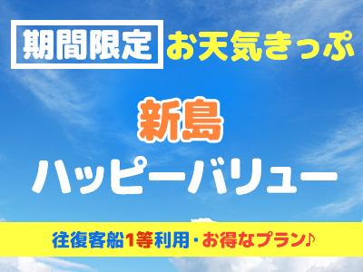 往復客船1等船利用!お天気きっぷ☆新島ハッピーバリュー