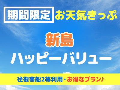 往復客船2等席利用!お天気きっぷ☆新島ハッピーバリュー