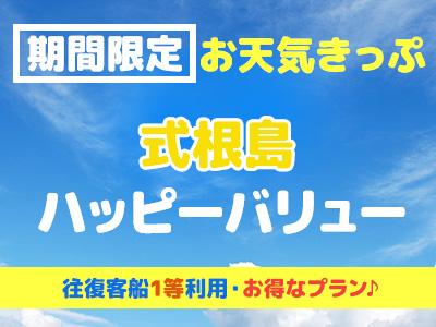 往復客船1等席利用!お天気きっぷ☆式根島ハッピーバリュー