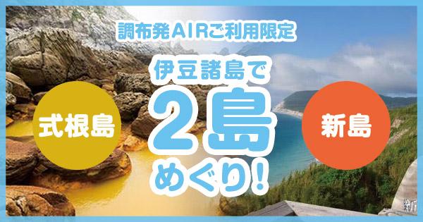飛行機で行く2島めぐり!☆式根島×新島☆ハッピーバリュー【民宿クラス】