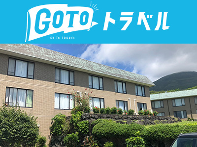 八丈ビューホテル【本館】(朝食付プラン)