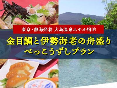 大島温泉ホテルご宿泊 金目鯛と伊勢海老の舟盛り&べっこうずしプラン