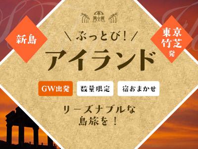 【GW出発】ぶっとびアイランド新島