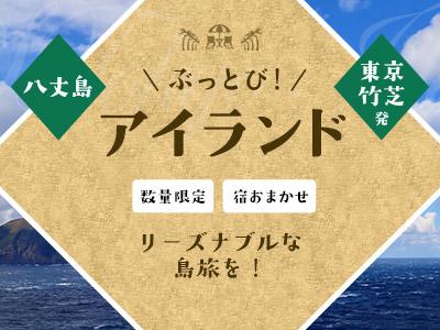 ☆しまぽ適用☆【11-12月出発】ぶっとびアイランド八丈島