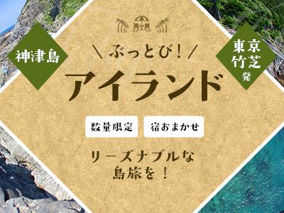 ☆しまぽ適用☆【11-12月出発】ぶっとびアイランド神津島