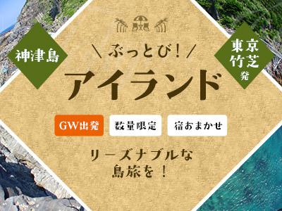 【GW出発】ぶっとびアイランド神津島