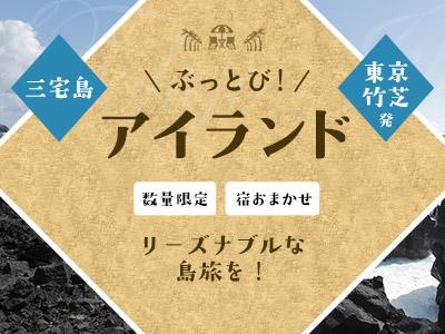 ☆しまぽ適用☆【11-12月出発】ぶっとびアイランド三宅島