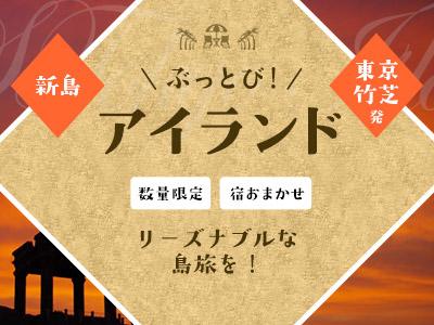 ☆しまぽ適用☆【11-12月出発】ぶっとびアイランド新島
