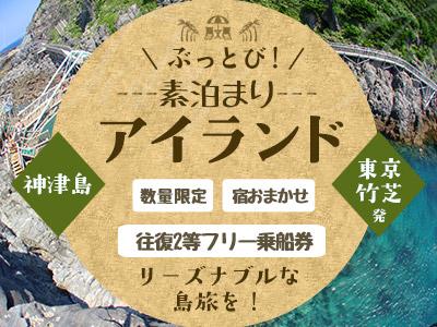 ぶっとび!素泊まりアイランド神津島