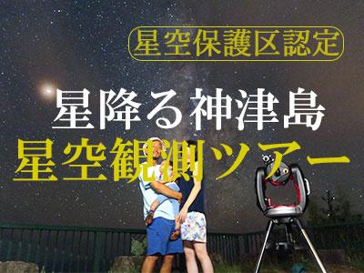 《星空保護区認定》星降る神津島☆星空観察ツアー【民宿クラス】