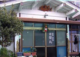 民宿 吉栄丸