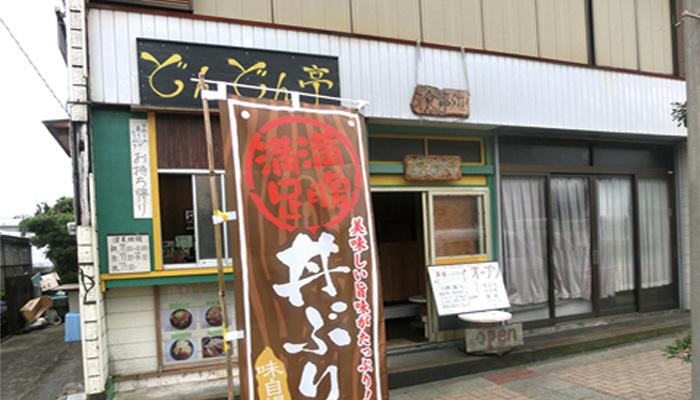 【伊豆大島】宅配キッチン どんどん亭