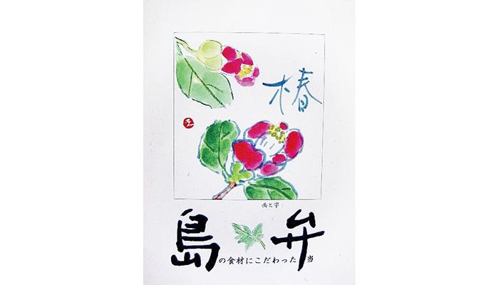 【伊豆大島】丸伸食品
