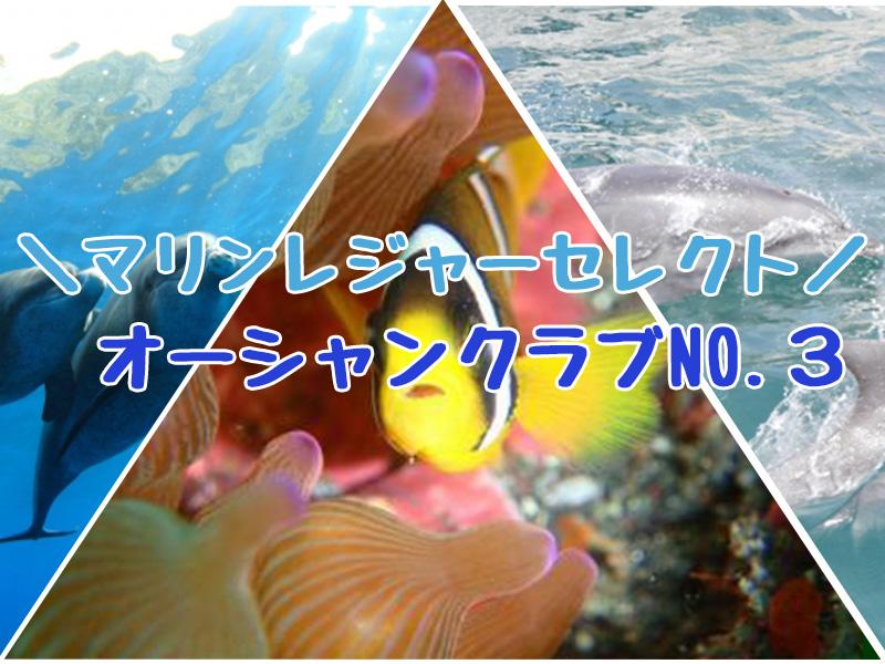 マリンレジャーセレクト☆オーシャンクラブNO.3