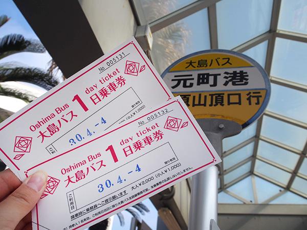 【伊豆大島】路線バスフリーきっぷ