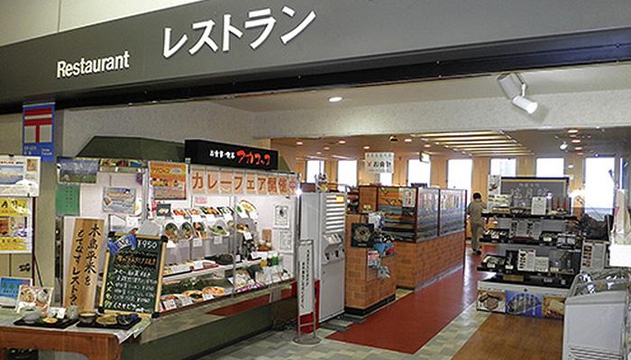 【八丈島】 レストラン アカコッコ