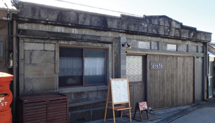【新島】 Cafe&Bar arato