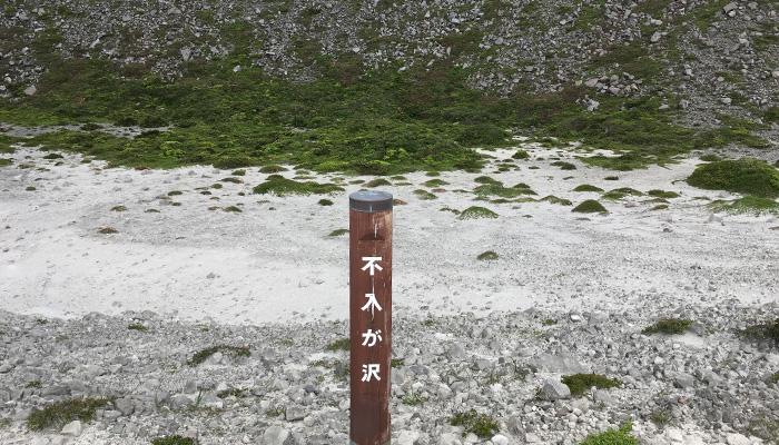 【神津島】不入が沢(はいらないがさわ)