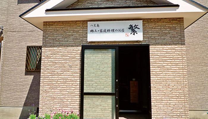 【八丈島】 郷土・家庭料理のお店 繁(はん)