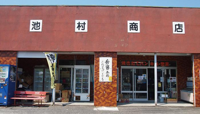 【式根島】 池村商店