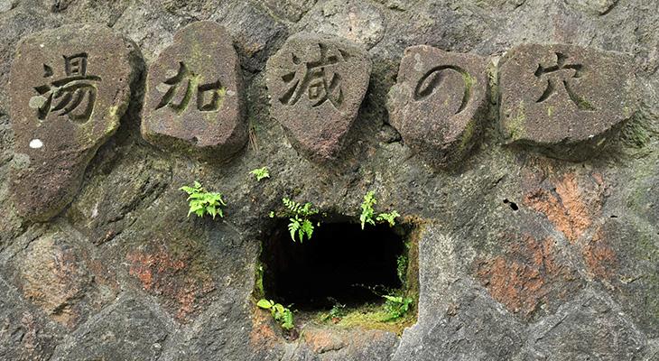 【式根島】地鉈温泉(じなたおんせん)