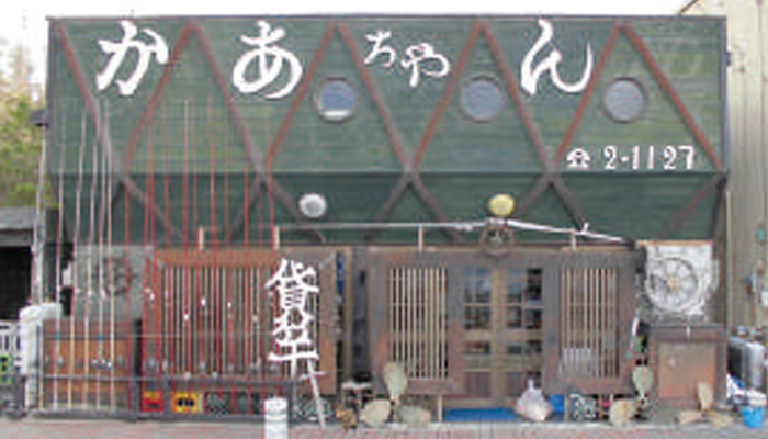 【伊豆大島】飲食店 かあちゃん