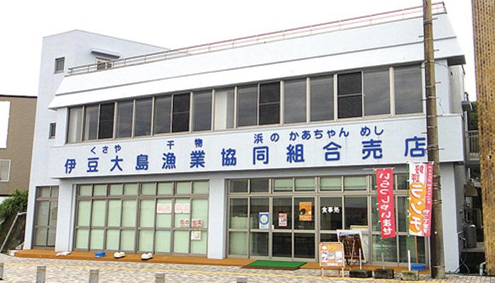 【伊豆大島】伊豆大島漁業協同組合加工部 浜のかあちゃんめし