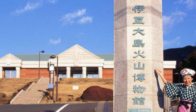 【伊豆大島】伊豆大島火山博物館