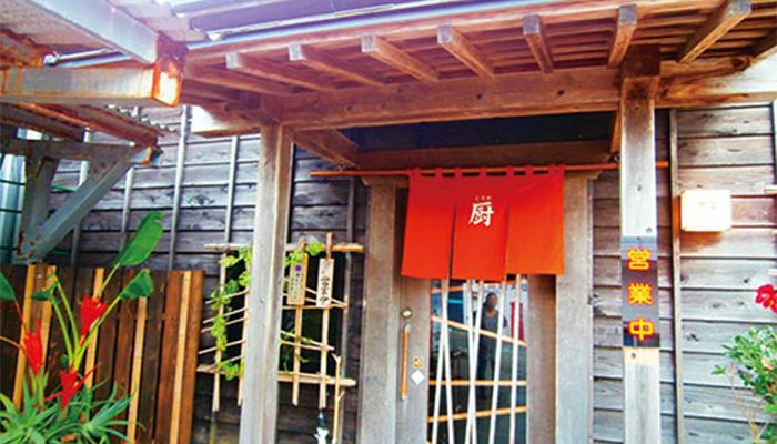 【八丈島】 富士久 厨(くりや)
