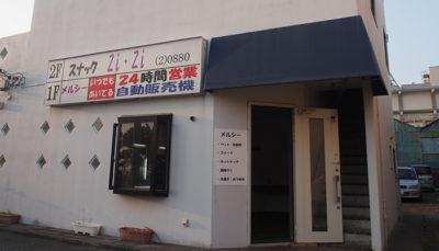 【大島】自販機コーナー「メルシー」(元町店)