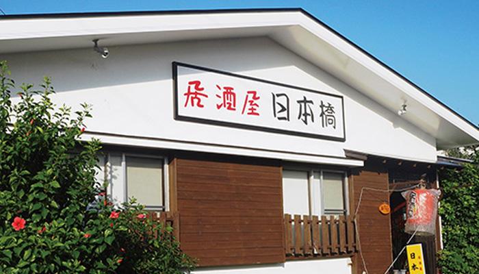 【新島】 居酒屋 日本橋