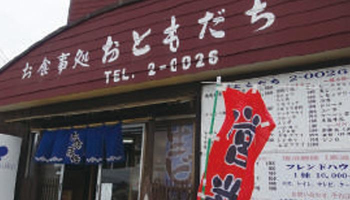 【伊豆大島】お食事処 おともだち