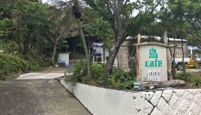 【式根島】 島 cafe 963