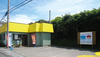 【伊豆大島】島の大海・大島 ファミリーレストランBIG