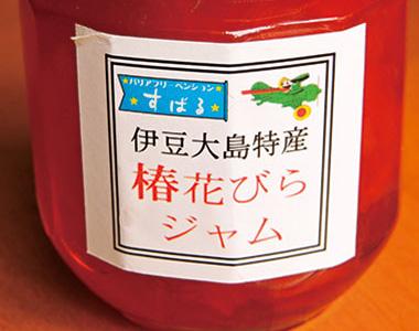 【伊豆大島】バリアフリーペンション「すばる」 「椿の花びら」を煮詰めて作ったピンク色の鮮やかなジャム。パンと一緒に食べたり、紅茶に入れて浮き上がる花びらを見ながらロシアンティーを楽しんだりなど、多様な方法で利用できます。  都内ホテルのPB「椿花びらジャム」としても製造