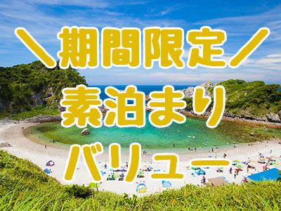【期間限定】式根島いい値!素泊まりバリュー