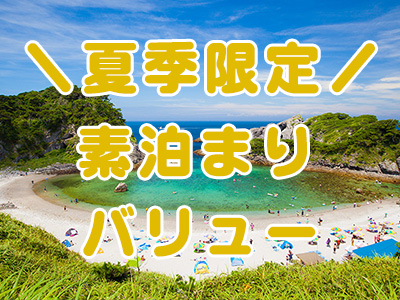 【夏季限定】式根島いい値!素泊まりバリュー