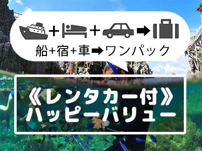 《1日レンタカー付》神津島ハッピーバリュー【民宿クラス】