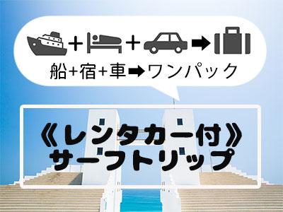 《レンタカー付》新島サーフトリップ