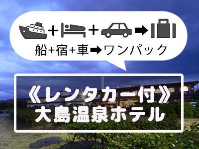 《レンタカー付》大島温泉ホテル