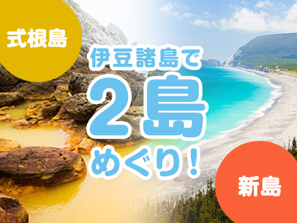 2島めぐり!☆式根島×新島☆ハッピーバリュー【民宿クラス】
