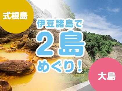 2島めぐり!☆式根島×大島☆ハッピーバリュー【民宿クラス】