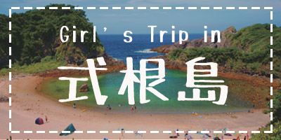Girl's Trip in 式根島