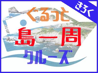 【夏季限定】式根島一周クルーズパック・民宿きろく