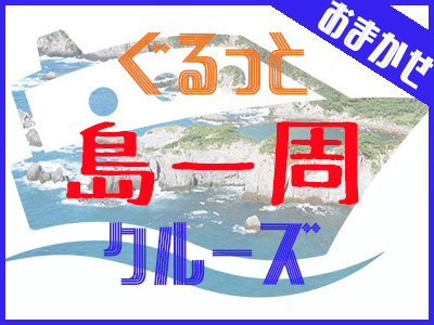 【夏季限定】式根島一周クルーズパック・ハッピーバリュー