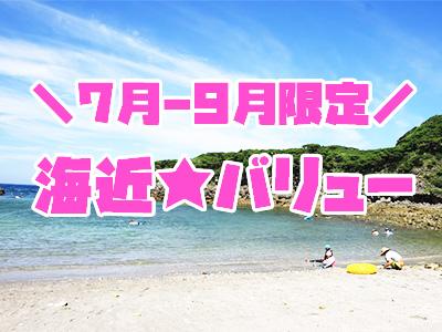 式根島 海近★バリュー