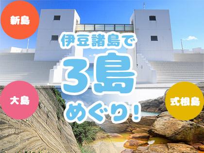 3島めぐり!☆式根島×新島×大島☆菊水旅館&大野屋&大島温泉ホテル